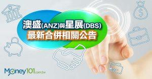 澳盛(ANZ)與星展(DBS)最新合併相關公告