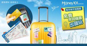 累積「亞洲萬里通」哩程兌換機票 五張信用卡大比較