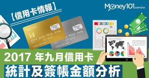 【信用卡情報】2017 年九月信用卡統計及簽帳金額分析