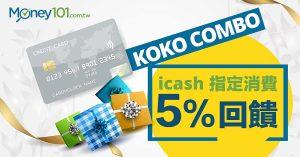 國泰世華 KOKO COMBO icash 聯名卡最高享 5% 回饋