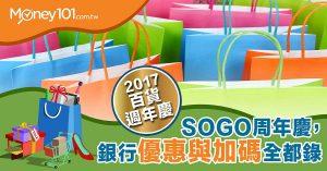【2017百貨周年慶】SOGO周年慶,銀行優惠與加碼全都錄