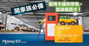 【開車族必備信用卡】停車卡、加油卡大集合!