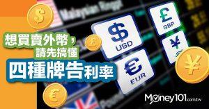 換匯小知識!搞懂即期匯率、現金匯率差別