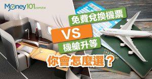 免費兌換機票 VS 機艙升等,你會怎麼選?