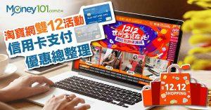 淘寶網雙 12 活動  信用卡支付優惠總整理