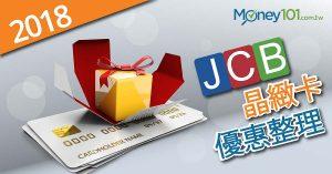 【2018信用卡系列】JCB 晶緻卡優惠整理