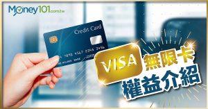 尊榮頂級卡~VISA 無限卡介紹