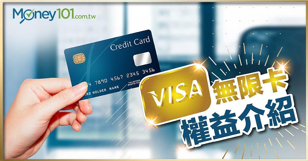 visa頂級卡無限卡