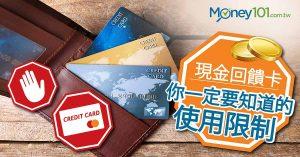 3 招破解現金回饋信用卡陷阱!