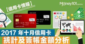 【信用卡情報】2017 年十月信用卡統計及簽帳金額分析