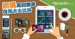 網購必備信用卡,高現金回饋率優惠大PK