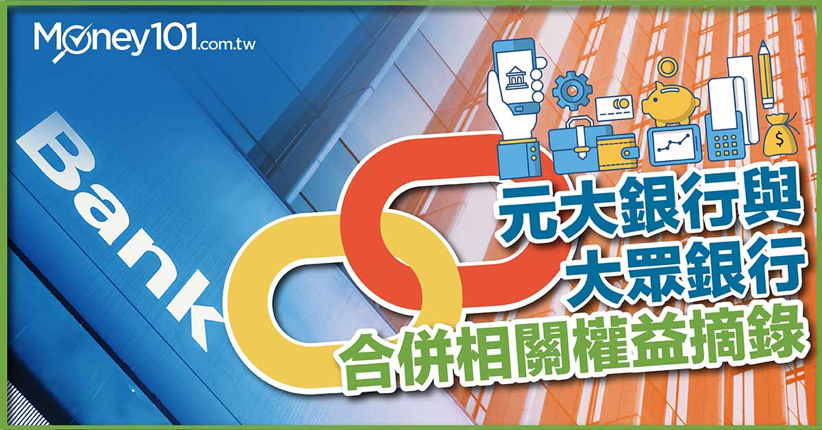 yuanta-merging-tc-bank