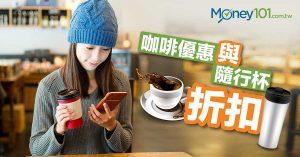 【咖啡控必看】7月份咖啡優惠訊息
