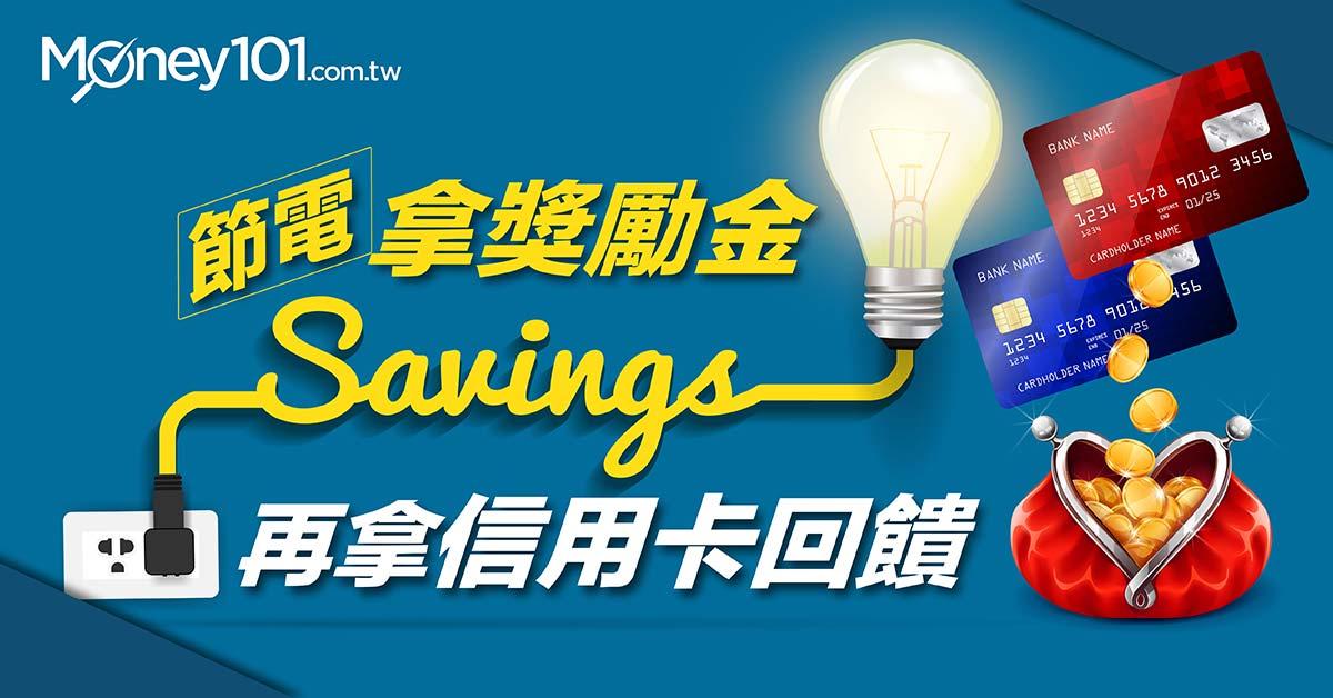 2018-saving-power-with-cc
