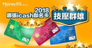 2018第二季iCash聯名卡相關優惠摘錄
