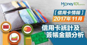 【信用卡情報】2017年11月信用卡統計及簽帳金額分析