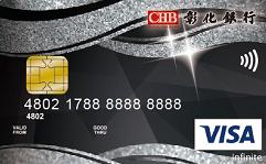 彰化銀行無限卡