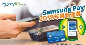 2018 年 Samsung Pay 最新優惠