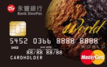 永豐銀行世界卡