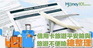 2021 年 30 家銀行信用卡「旅遊平安險」與「旅遊不便險」權益整理 中國信託、富邦等完整比較(4.9)