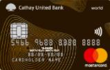 國泰世界卡2018