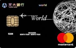 元大世界卡