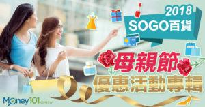 2018年SOGO百貨母親節優惠活動特輯