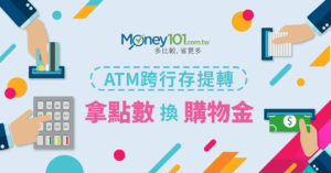 善用四大銀行ATM跨行存提轉,集點數換購物金