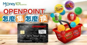 icash 2.0 聯名卡支付優惠總整理 OPENPOINT集點兌換攻略