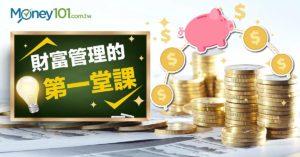 財富管理的第一堂課~各銀行財富管理項目及會員優惠權益