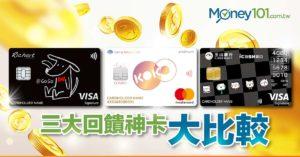 網購、超商刷卡,三張高現金回饋 icash 聯名卡大比較