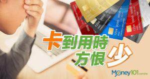 信用卡互搭使用,才能最大化回饋與優惠