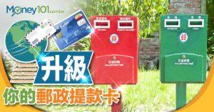 中華郵政VISA金融卡,為什麼你該升級換卡?