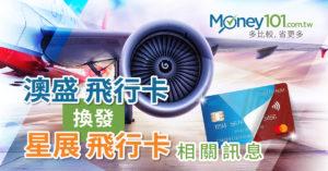 澳盛飛行卡換發星展飛行卡相關訊息
