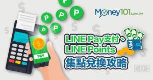最新!2020 年 LINE Pay 信用卡與LINE Pay Money 一卡通綁定銀行和通路優惠、LINE Points 集點兌換攻略(10/21 更新)