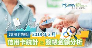 【信用卡情報】2018年 2 月信用卡統計及簽帳金額分析