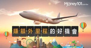 2018年亞洲萬里通生活超有哩,最高加贈20000哩讓你免費飛名古屋