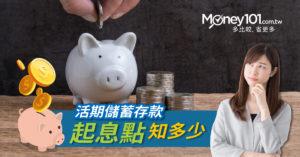 34家銀行活期儲蓄存款起息點知多少
