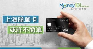 【新卡介紹】上海商銀簡單卡,或許十分不簡單