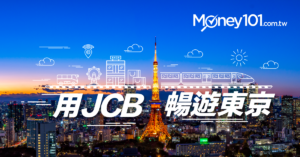 暑假玩日本這樣刷!拿 JCB 遊東京好禮遇