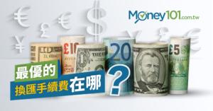想換外幣現鈔,不可不知的銀行換匯手續費整理
