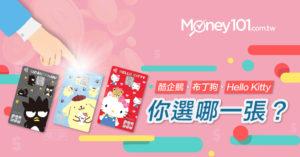 華南信用卡~Hello Kitty、布丁狗、酷企鵝可愛報到!