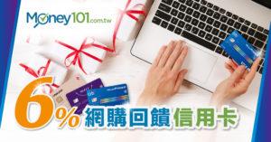 花旗PChome聯名卡vs中信Yahoo聯名卡,網購6%回饋大比拚