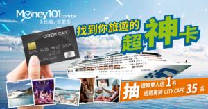 找到你2018旅遊超「神」信用卡  抽日本頂級遊輪雙人行