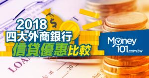2018 四大外商銀行信貸優惠比較