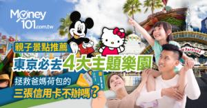 【東京親子旅遊景點推薦】帶這三張信用卡去四大樂園就對了!