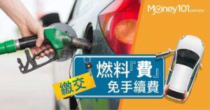 【2018年繳稅系列】信用卡繳交燃料費免手續費