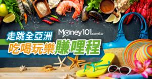 2018年夏天,走跳全亞洲吃喝玩樂賺哩程