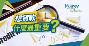 信用評分如何影響信用貸款成功率?