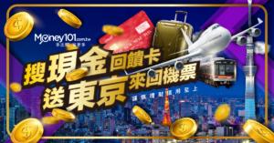 現金回饋夏夏賺  搜現金回饋卡送「東京來回機票」
